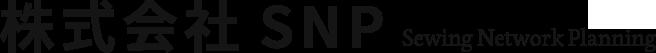 株式会社SNP Sewing Network Planning